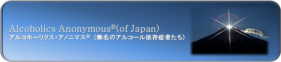 AA日本ゼネラルサービス(JSO) 03-3590-5377